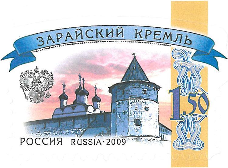 Марка «Зарайский кремль»